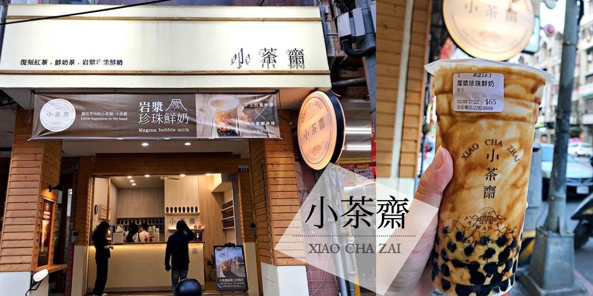 小茶齋|台中必喝飲料黑糖珍珠鮮奶,奶香焦甜,不容錯過!文內含分店資訊