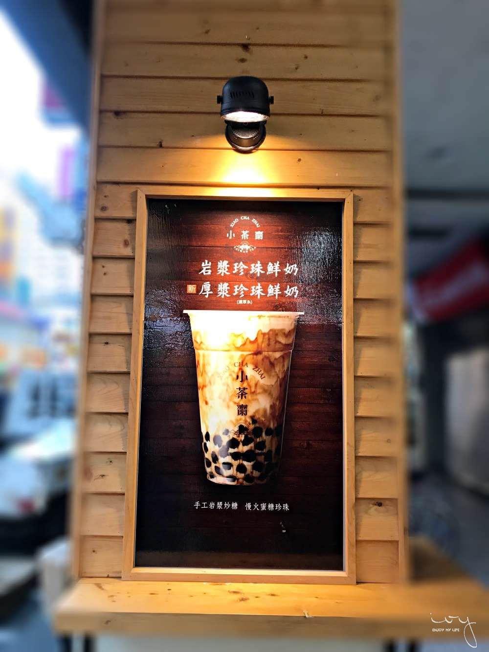 小茶齋,台中必喝飲料黑糖珍珠鮮奶