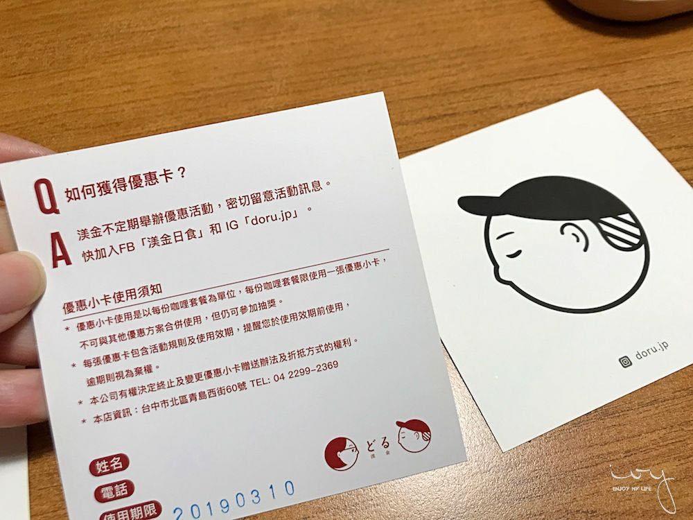 台中北區美食,咖哩飯與雞蛋糕,渼金日食