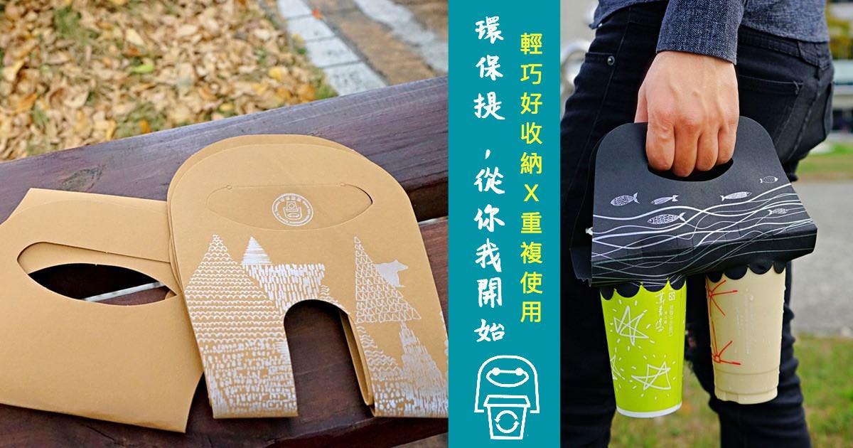環保提|擁有美學的紙製提袋設計,收納方便又輕巧,手提飲料超吸睛!