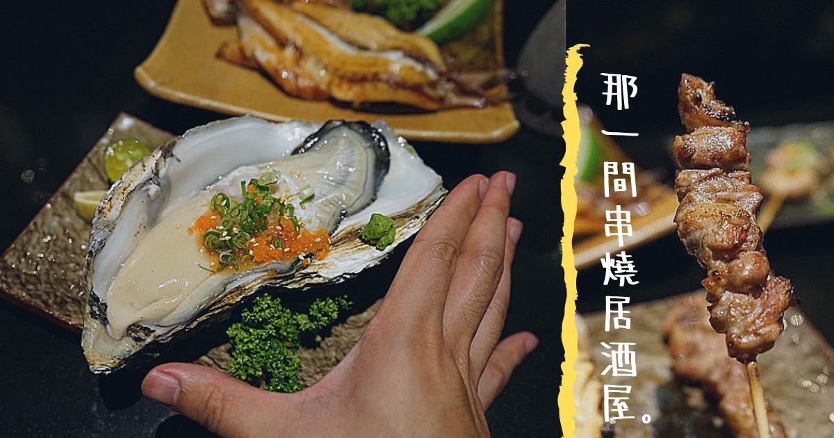 那一間串燒日式居酒屋|台中北屯激推宵夜場,生蠔竟無法一口吃下!