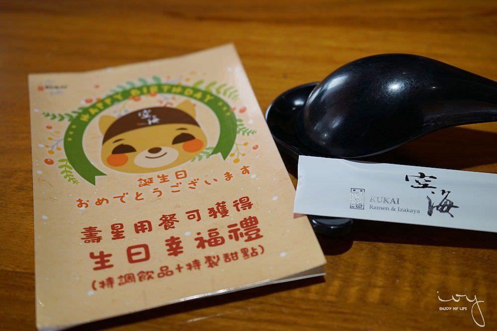 台中日式拉麵,空海拉麵