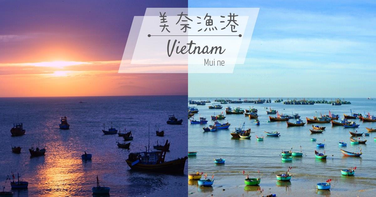 越南景點,美奈漁港