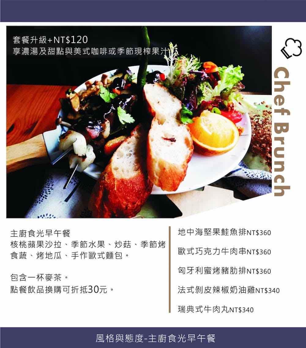 台中西區早午餐,森渡手作廚房菜單