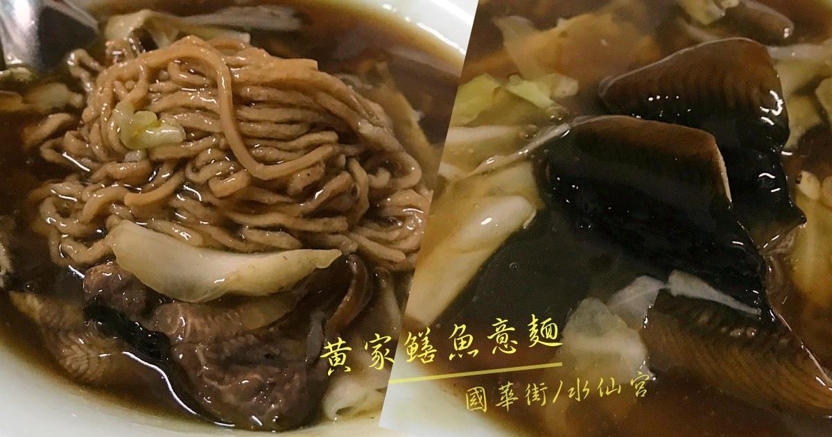 台南國華街水仙宮美食,黃家鱔魚意麵