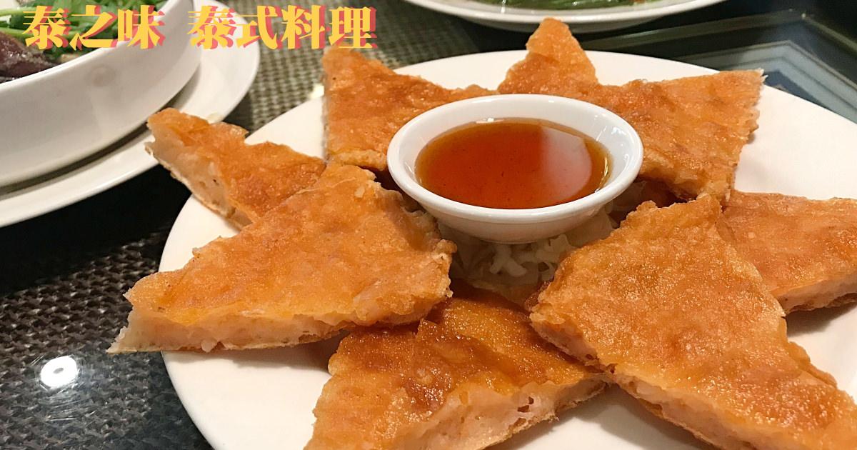 高雄高醫美食推薦,平價道地的家庭式泰之味泰式料理餐廳