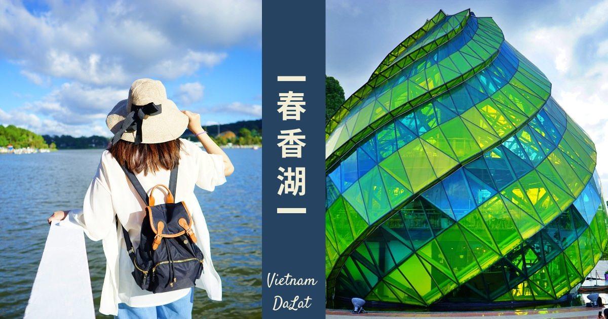 春香湖|大叻市區景點,看著波光粼粼的湖面,享受陽光帶來的溫暖!