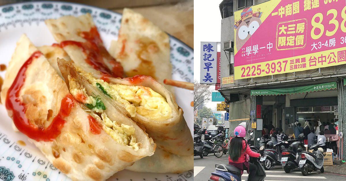 陳記早點|台中國圖館旁的傳統早餐,價格親民用料實在,必點蛋餅和煎餃!