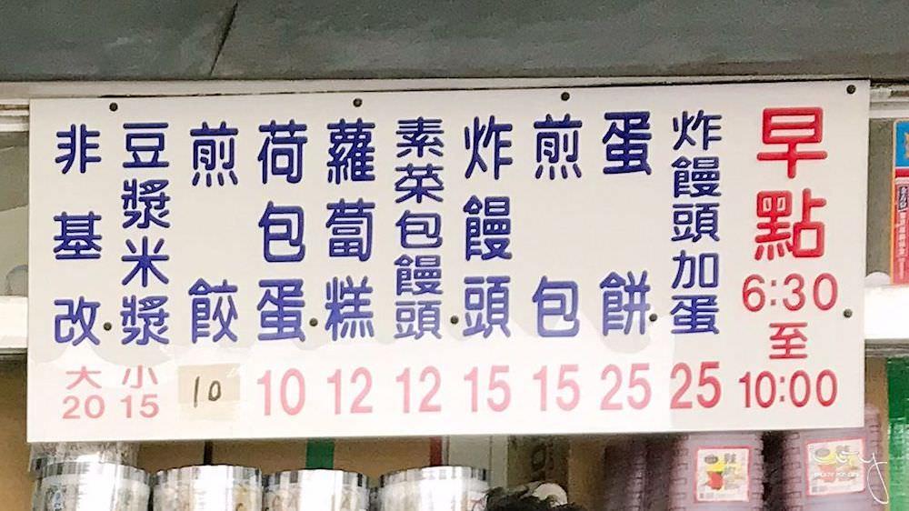 台中國圖館旁,陳記早點菜單