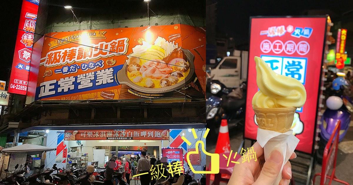一級棒讚火鍋|台中忠孝夜市平價個人小火鍋,白飯、冰淇淋和飲品吃到飽,消費還可兌換免費霜淇淋!