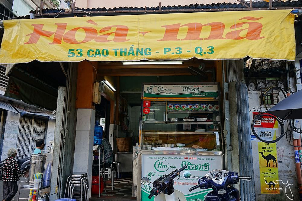 Banh Mi Hoa Ma|越南胡志明市推薦傳統路邊攤早餐,人氣餐點雙蛋小鐵鍋和法國麵包!