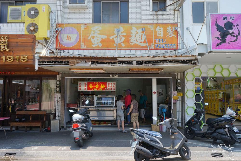 蛋黃麵|澎湖城隍廟前的排隊小吃攤,看似平凡麵條卻有不簡單的滋味!