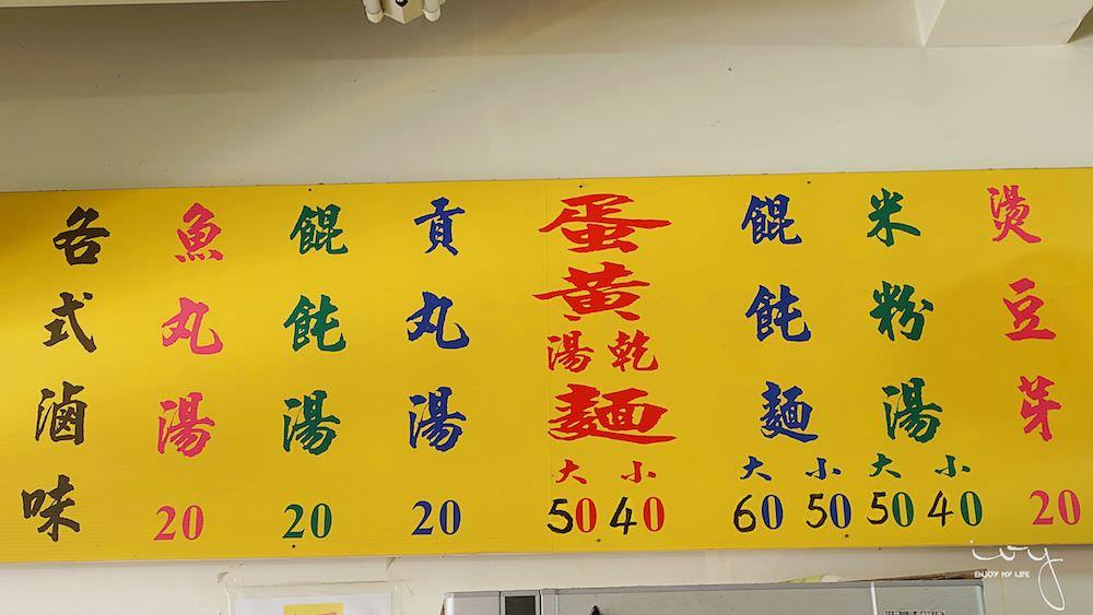 澎湖人蛋黃麵 菜單