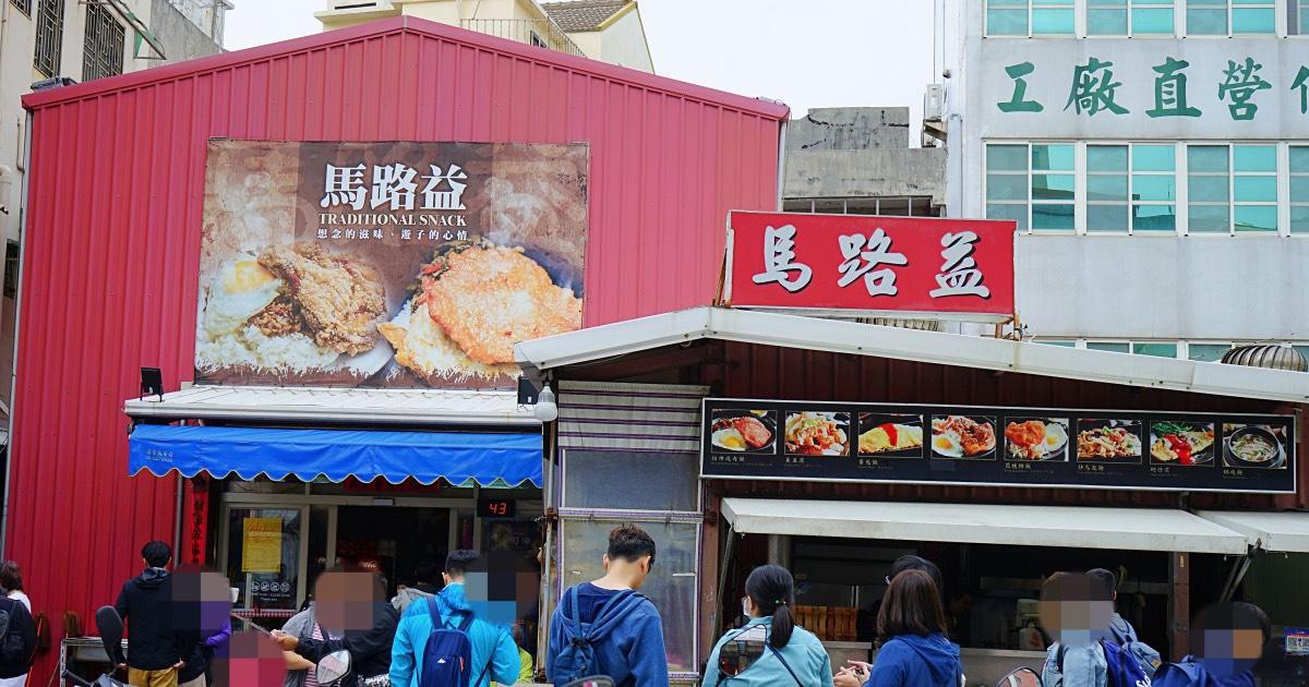 馬路益燒肉飯|澎湖經營30年的好味道,最夯的燒肉飯和花枝排!