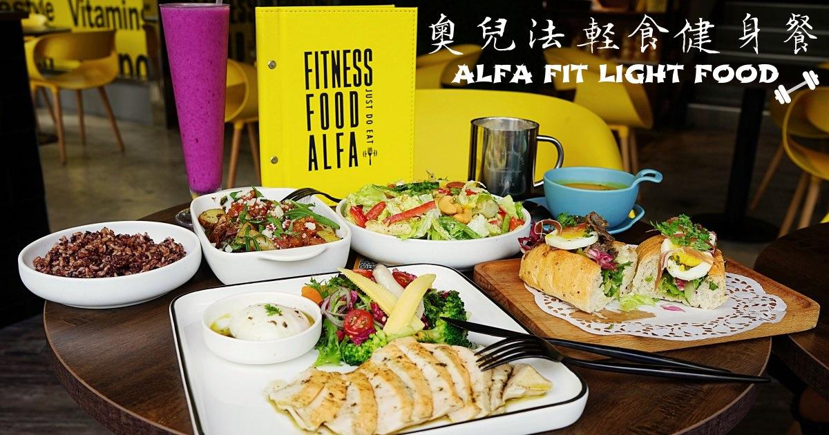 奧兒法輕食健身餐|台中早午餐推薦,顛覆我對減肥與健身餐的清淡無味觀念!