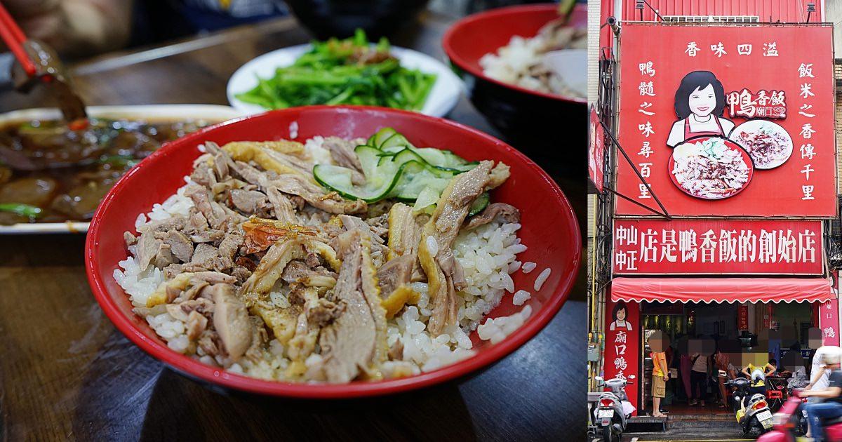 廟口鴨香飯|新竹城隍廟前的人氣小吃,鴨油香鴨肉嫩!