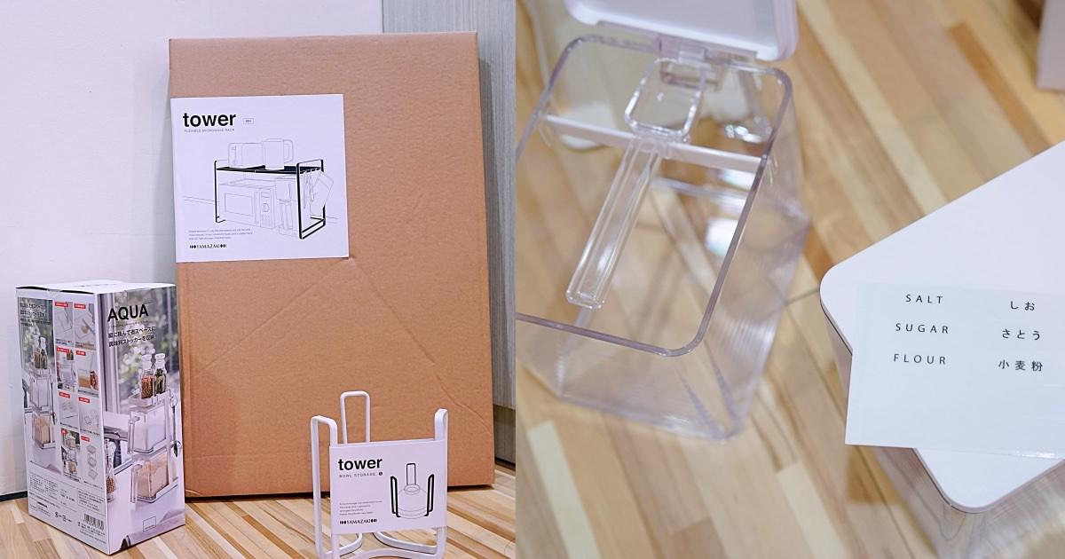 【分享】日本百年居家收納品牌,日本山崎Yamazaki,極簡實用兼具質感廚房收納!