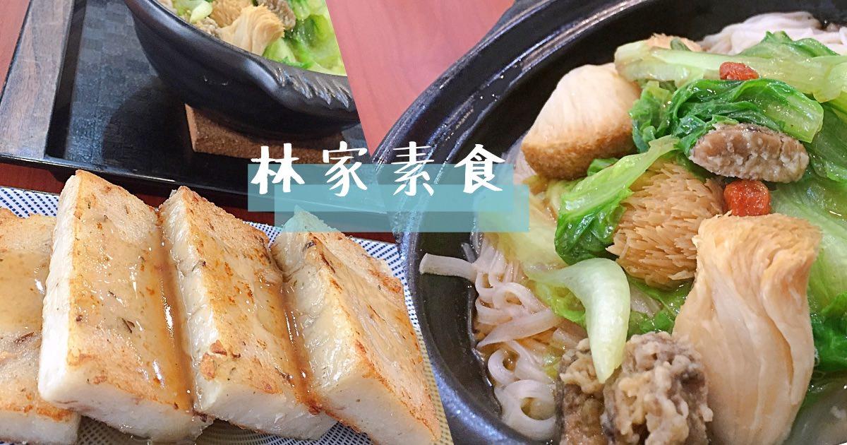 林家素食|台南北區成功大學平價素食推薦,素食港式蘿蔔糕與砂鍋麻油麵線試過就忘不了!
