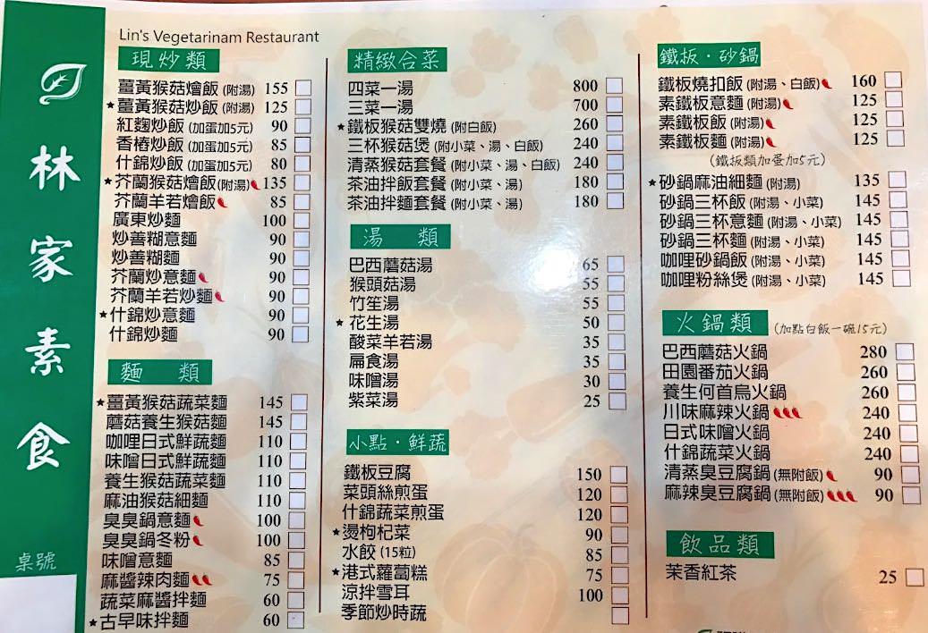 林家素食 菜單