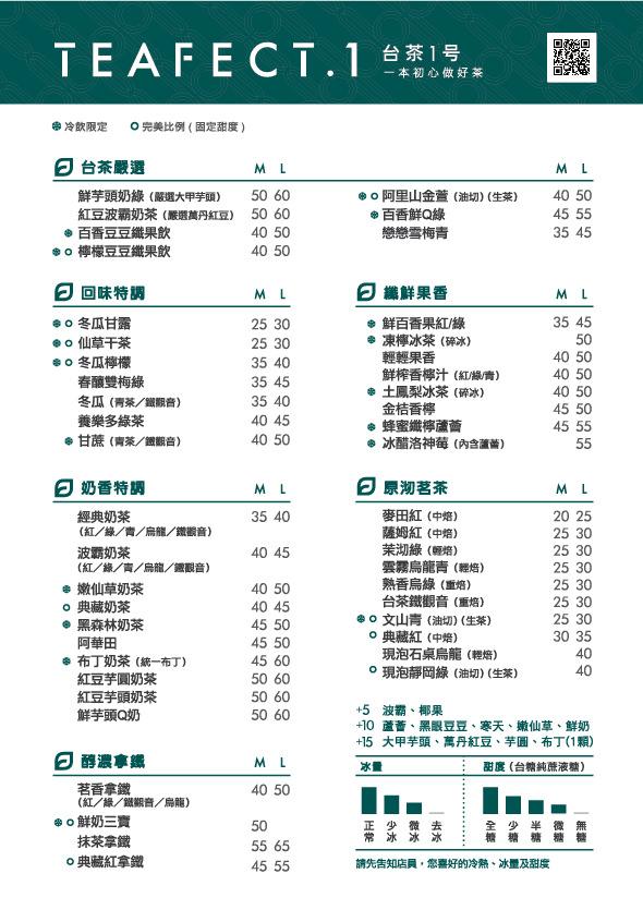 台茶-一中太平店 菜單