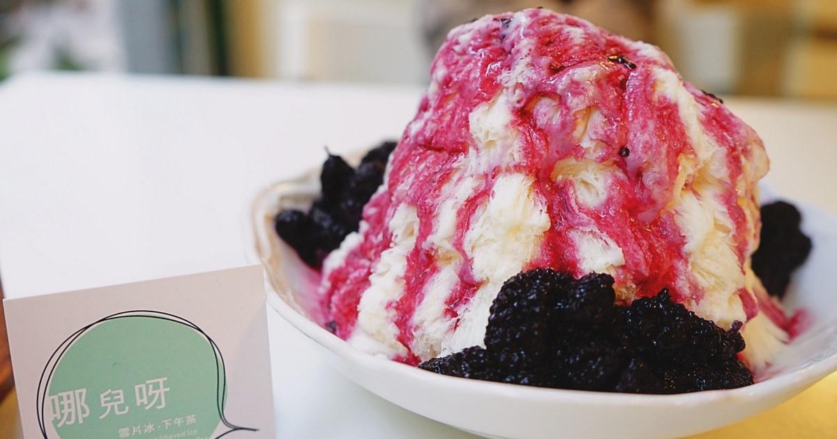 哪兒啊|澎湖隱藏版平價下午茶冰品,季節限定桑葚雪花冰綿密又酸甜!