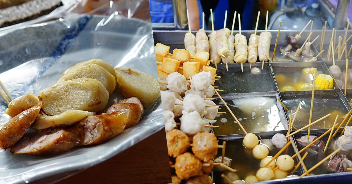 阿豹香腸攤|澎湖市區排隊小吃攤,炭烤大腸包小腸和多樣關東煮,但價位稍高!