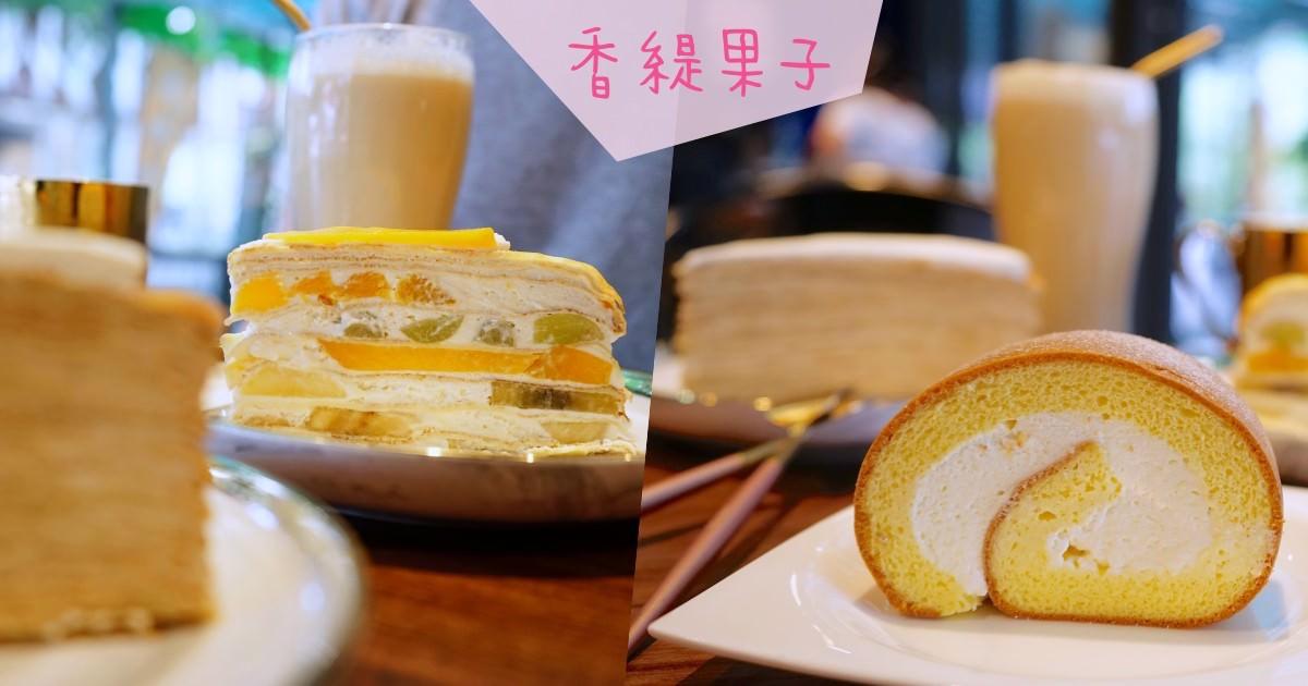 香緹果子 台中大坑下午茶人氣水果千層蛋糕,就在大坑登山口旁只要170元,還有各款千層和生乳捲可外帶喔!