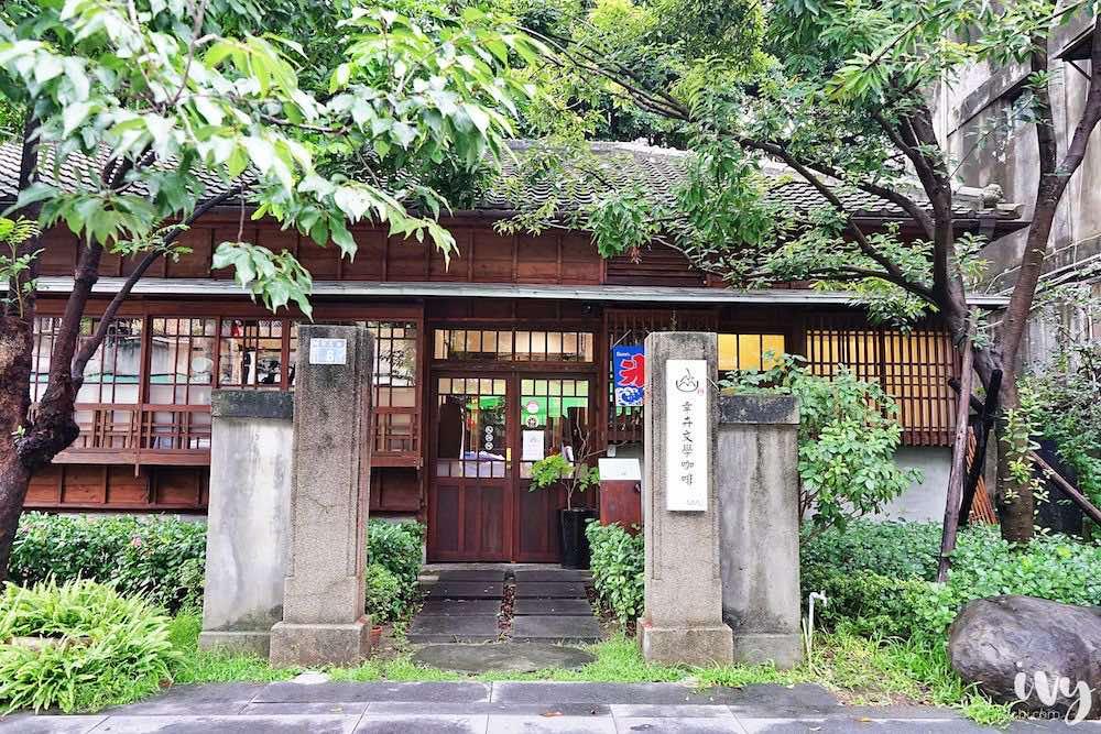 幸卉文學咖啡NMU 台中文學館咖啡館,夏日必來碗鵝絨刨冰,待在與世隔絕的綠蔭空間,放鬆一下!