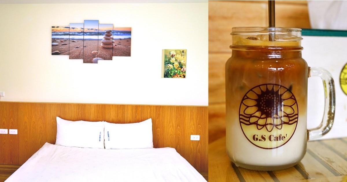 菊島咖啡民宿|澎湖馬公民宿推薦,咖啡香伴你入眠和起床的民宿和咖啡館!提供免費機場接送、租車服務和行程預定