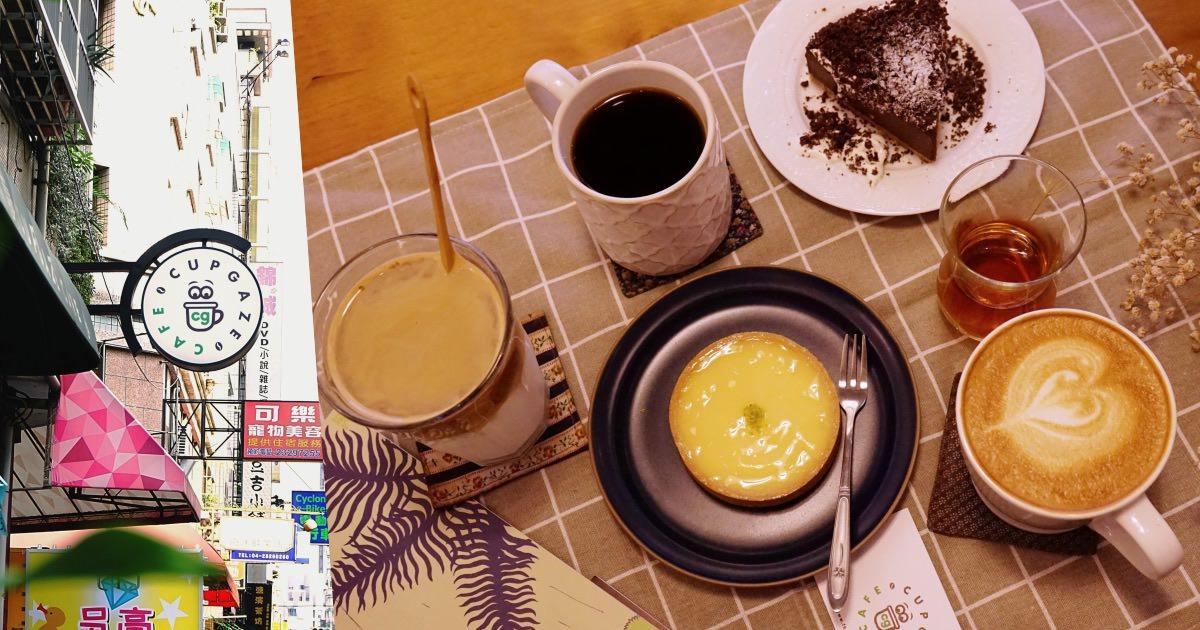 Cupgaze Cafe|台中科博館不限時附插座咖啡廳,點杯咖啡和招牌暖心內餡的烤蘋果派,靜謐空間讓你待一下午!