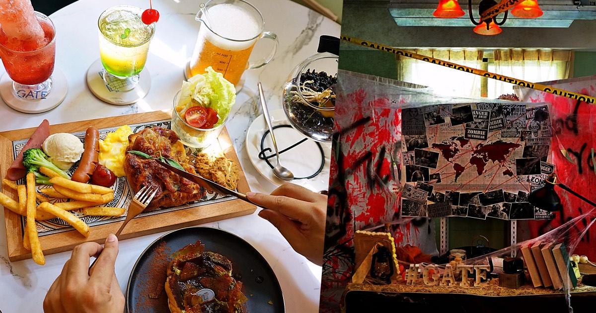 GATE 紳士茶飲 藏身在台中一中街的最美茶店,萬聖節派對氣氛和限量推出浮誇系的餐點,快來感受一波吧!