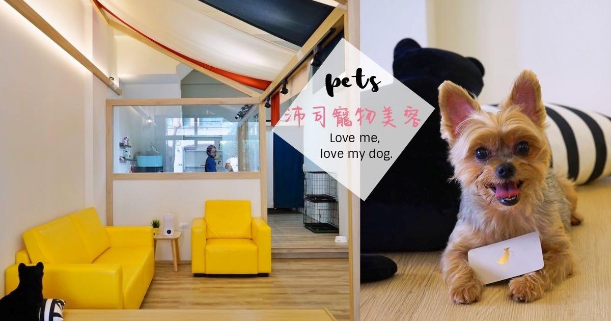 沛司寵物美容 台中大里寵物美容推薦,給毛小孩的尊爵級美容!