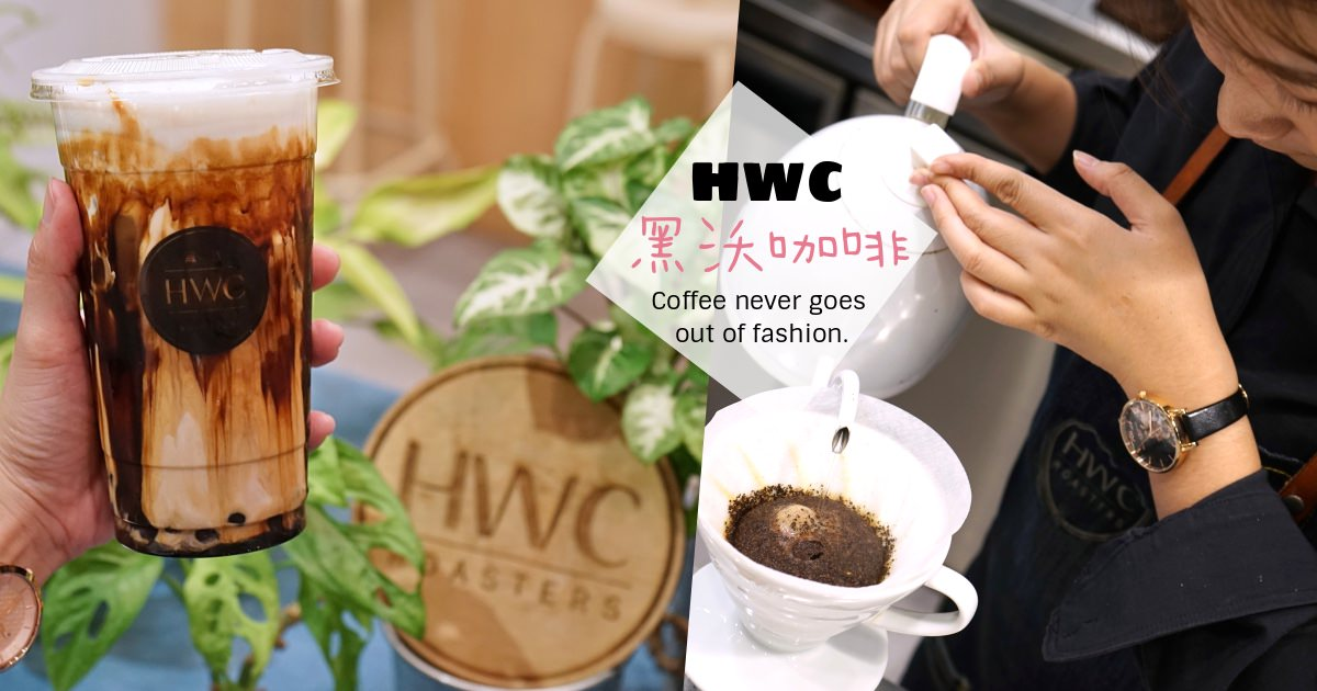 HWC黑沃咖啡|台中手沖咖啡店推薦,台中珍奶節雙冠王精品拿鐵,還有特別的咖啡問診服務喲!