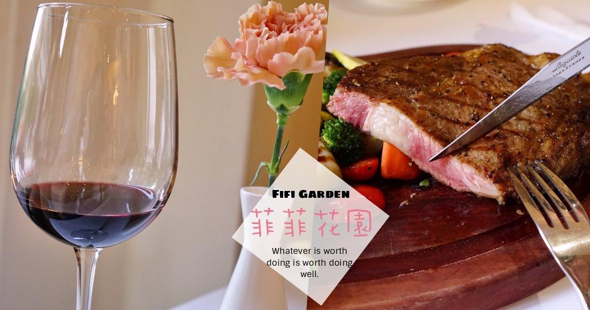 菲菲花園 台中西屯牛排義式餐廳推薦,高雅氛圍,餐點精緻可口,嚴選聚餐約會!