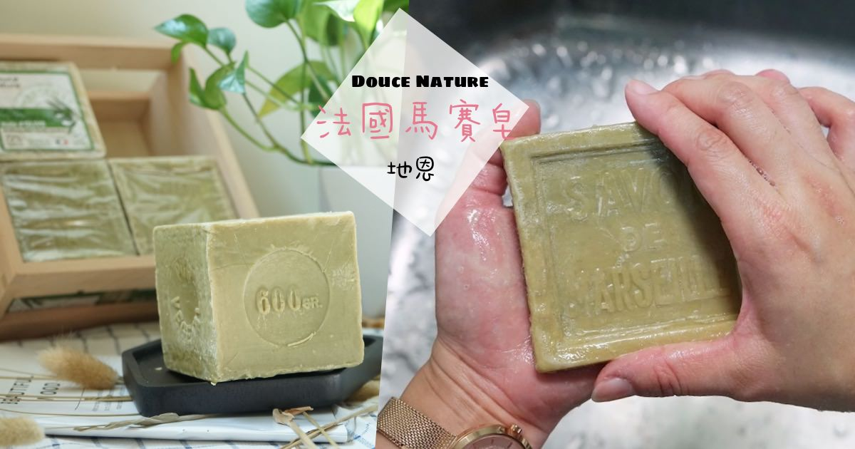 Douce Nature地恩法國馬賽皂|好市多香皂推薦,馬賽皂用途超多元,也是敏弱肌適用的萬用皂!