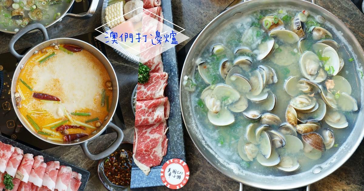 澳們打邊爐|台中國美館個人獨享鍋推薦,賭場風的粵式火鍋,必推澳們卜卜蜆湯底,30顆鮮甜的蛤蠣熬!