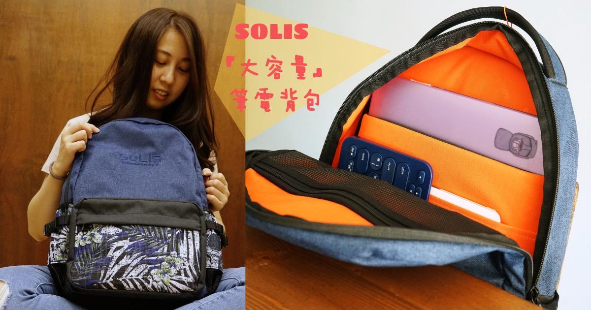 【分享】筆電背包推薦指南:SOLIS大容量防撥水後背包,兼具高CP值、防護性、方便性!