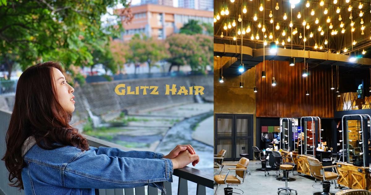 Glitz Hair旗艦店 台中激推質感剪髮、染髮沙龍店,打造出專屬我的獨特髮型!台中染燙推薦設計師_路易斯髮型藝術家