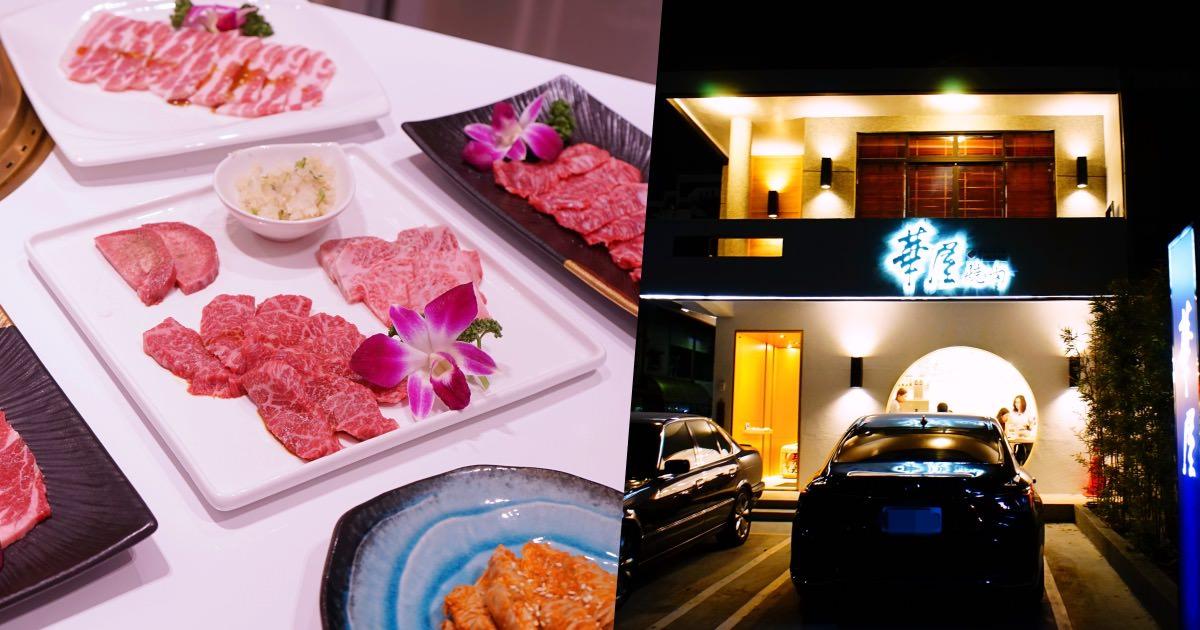 華屋燒肉|台中精誠路老宅燒肉,高CP值個人套餐,一次滿足日美澳牛、佐餐酒、海鮮、甜點!