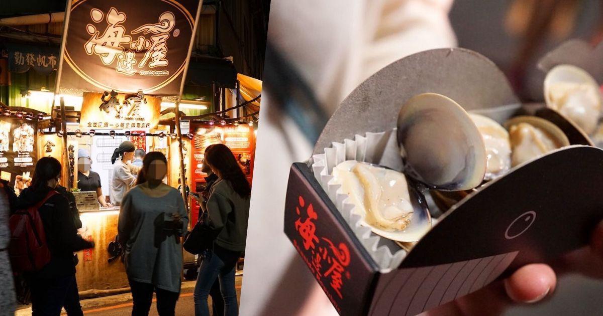 海邊小屋|逢甲夜市最強乾燒蛤專賣店,顆顆晶透飽滿,鮮度十足,超涮嘴~