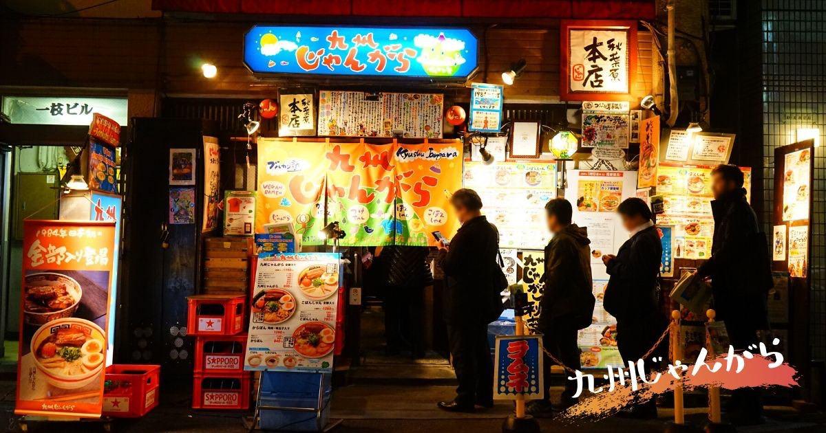 秋葉原 九州じゃんがら拉麵|東京拉麵老店,口味多樣,也有提供素食拉麵,親民價格超高CP值!