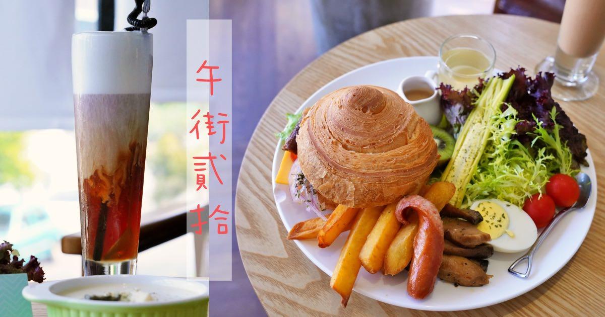 午街貳拾|台中精明商圈美食推薦,大份量早午餐的寵物友善餐廳,假日人潮多要先訂位!