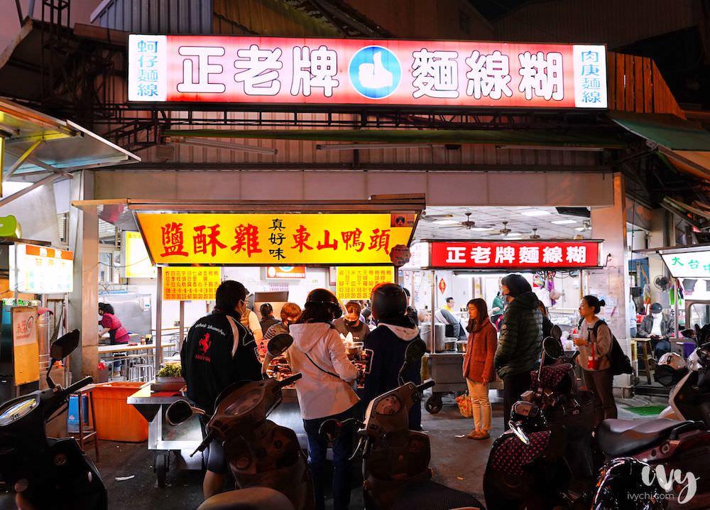 真好味東山鴨頭|忠孝夜市酥香涮嘴的必吃宵夜,還可吃到鹽酥雞,但網路評價兩極!