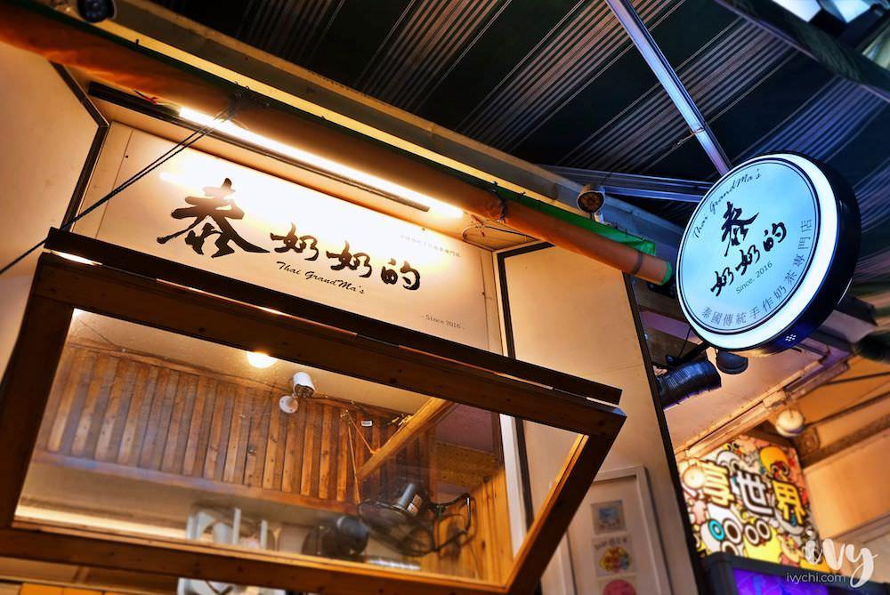 泰奶奶的ㄧ中店|來自高雄的人氣泰式奶茶專門店,必點夢幻雙色霜淇淋!