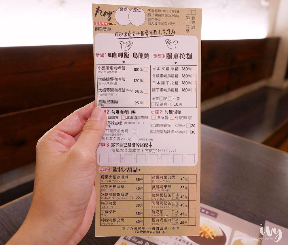 丸勝咖哩 洋食|一中商圈平價咖哩,口味與32種配料,簡單自由配!但現點現做需久候~