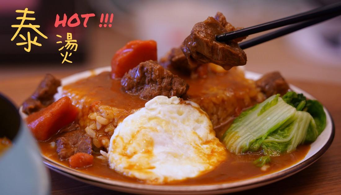 泰燙 |台中平價泰式料理,中華夜市免100元的泰式酸辣麵,呷粗飽的咖哩牛腩飯!