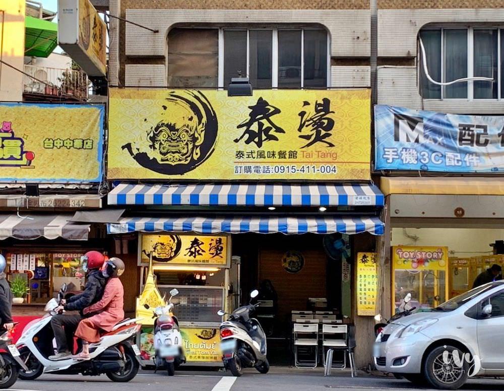 泰燙 台中平價泰式料理