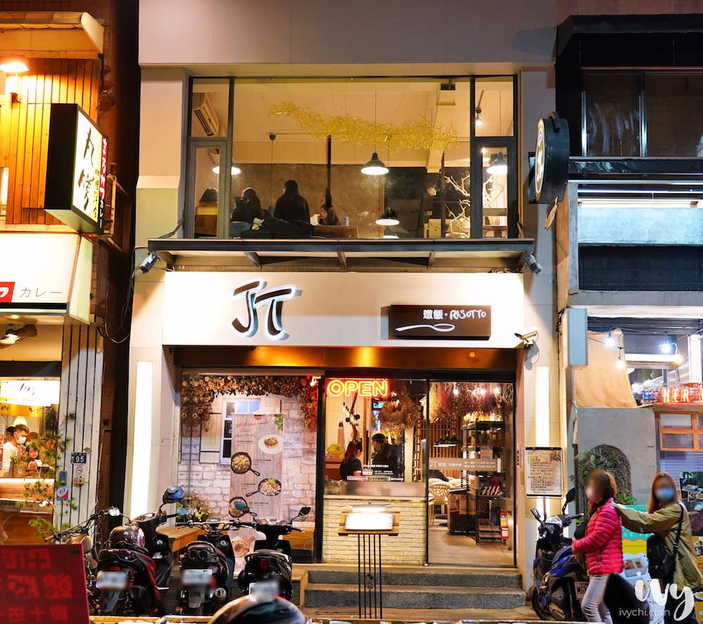 JT燉飯 一中商圈早午餐
