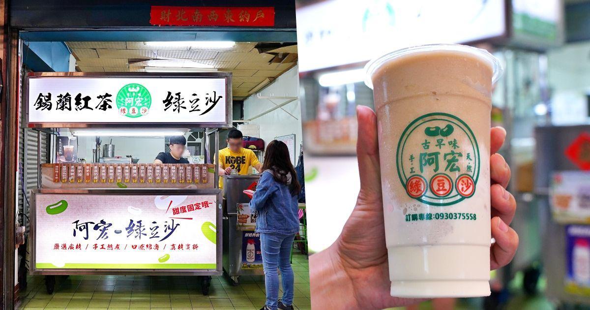 阿宏綠豆沙牛奶 員林第一市場美食推薦
