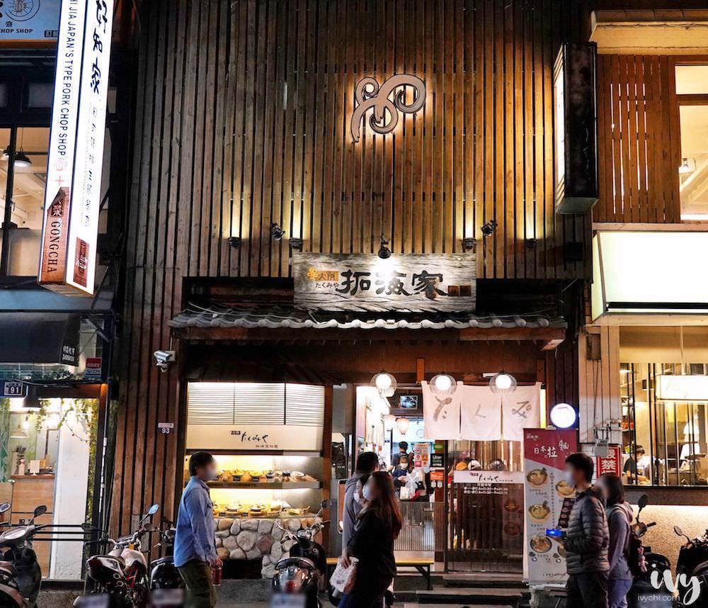 大阪拓海家 一中街平價美食
